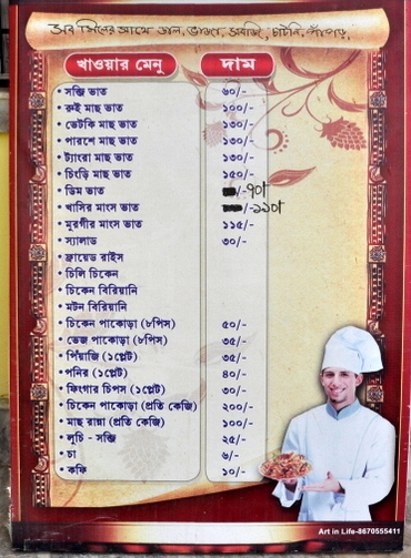 This was the menu in Bengali language and it said that this restaurant offers Rice, Rohu fish, Bhetki fish, Parshe fish, Tangra fish, Prawns, Egg curry, Mutton or goat meat, Chicken with rice, Mutton Biryani, Chicken and Vegetable Pakoras (pakoras are usually eaten as snacks), paneer (cottage cheese), tea and coffee at Taki, West Bengal, India by Gautam Lahiri